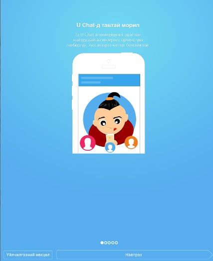 Mongolian Chat Apps for iPhone