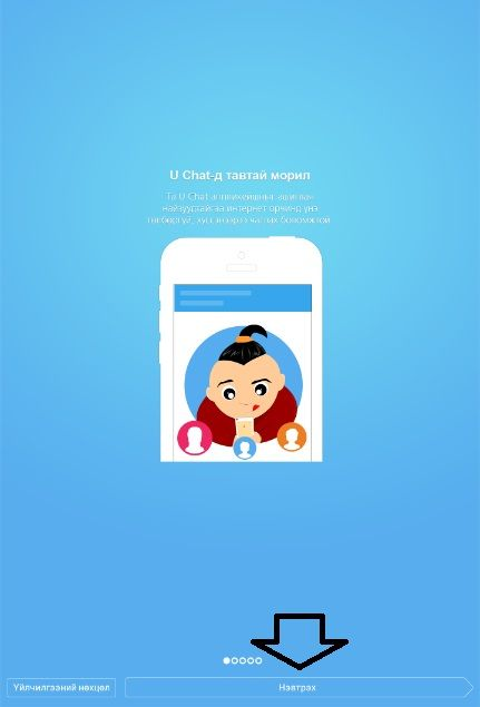 U-Chat App 1