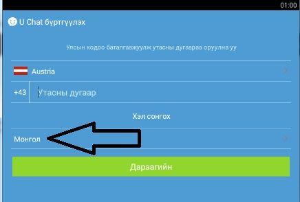U-Chat App 2
